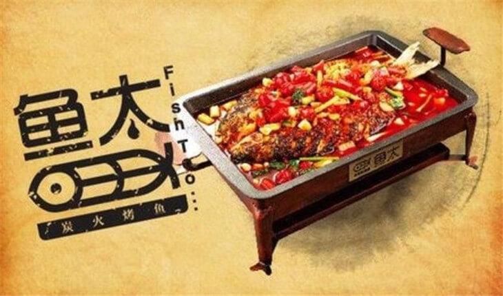 鱼太炭火烤鱼品牌介绍图1