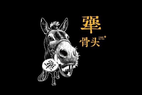 天津犟骨头