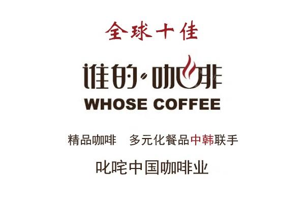 誰的咖啡加盟