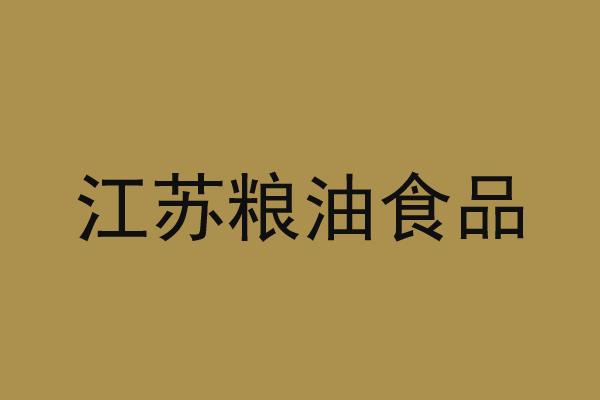 江苏粮油食品