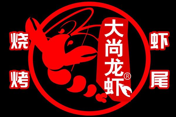 大尚龙虾烧烤