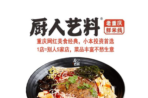 厨人艺料火锅米线