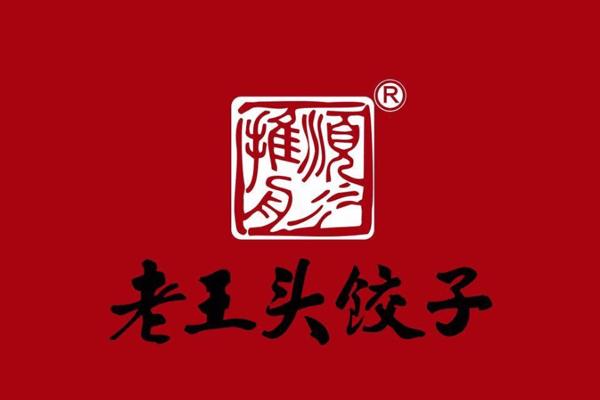 老王頭餃子