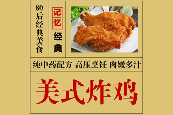 美式炸雞永順炸雞技術培訓