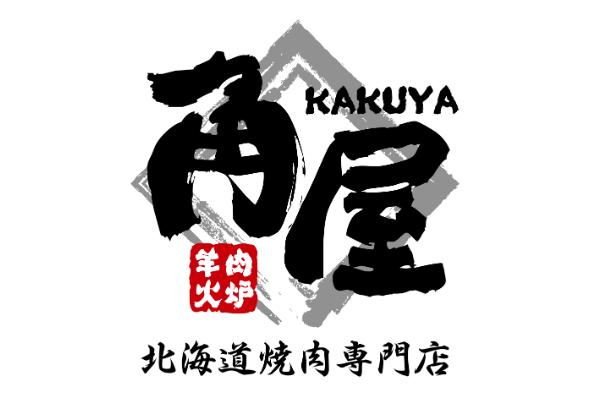 角屋北海道烧肉专门店