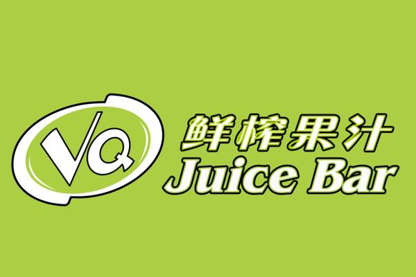 VQ鮮果榨汁