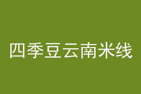 四季豆云南米线
