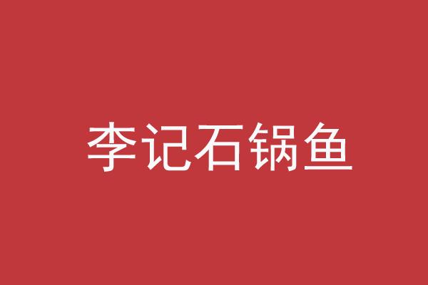 李记石锅鱼
