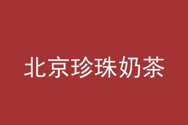 北京珍珠奶茶