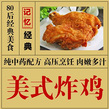 美式炸鸡永顺炸鸡技术培训