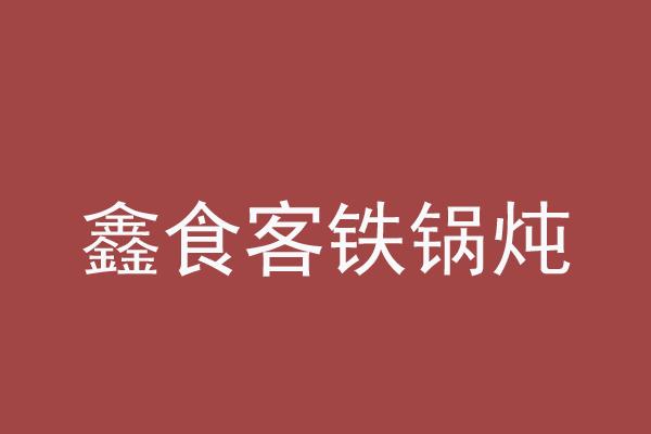 鑫食客铁锅炖