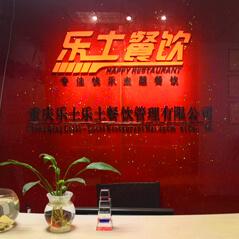 重庆乐土乐土餐饮管理有限公司