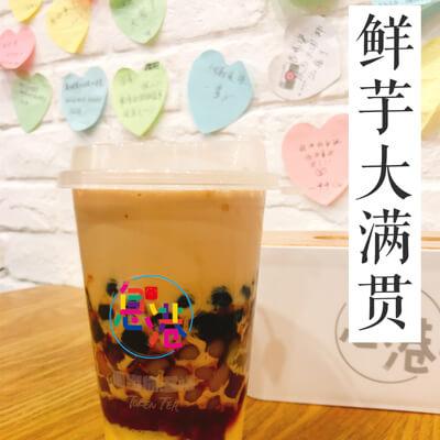 息港饮品图17