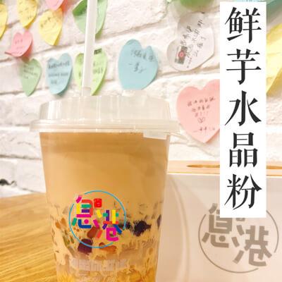 息港饮品图7
