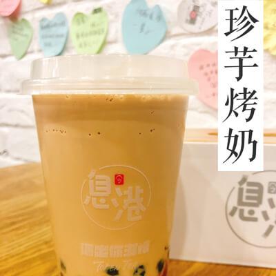 息港饮品图16