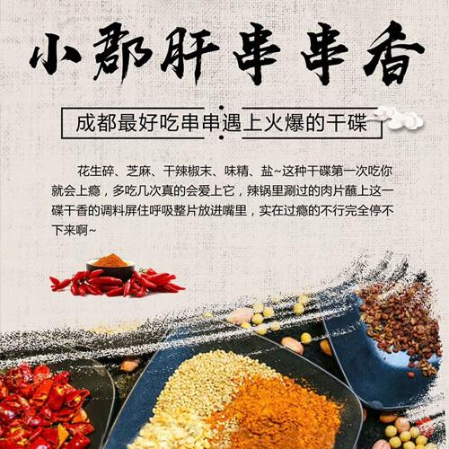 【CCTV7推薦】記憶故事鋼管廠小郡肝串串香圖11