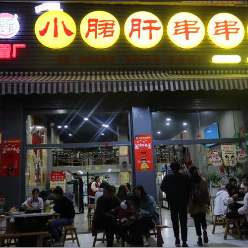 【CCTV7推薦】記憶故事鋼管廠小郡肝串串香圖3