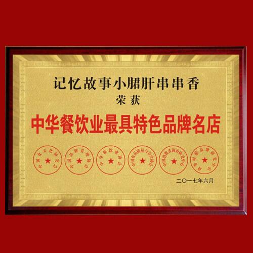 【CCTV7推薦】記憶故事鋼管廠小郡肝串串香圖10