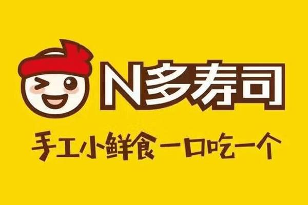 【曾荣获WRCA认证】N多寿司