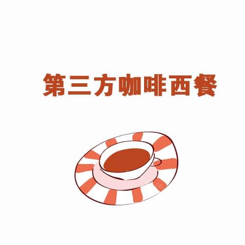 第三方咖啡西餐图1