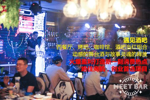 遇见音乐餐吧加盟全国新式娱乐餐饮文化者