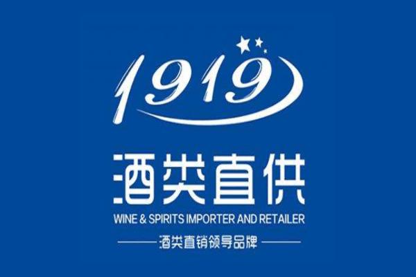 1919酒类