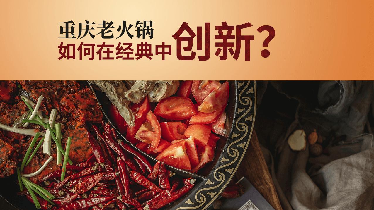 重庆老火锅如何在经典中创新?