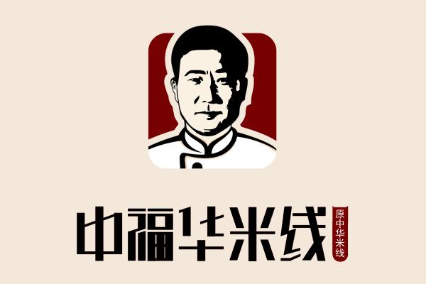 中福华米线