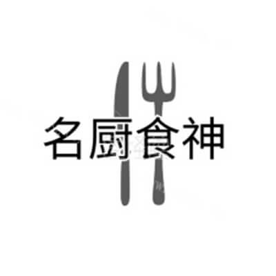 名厨食神图