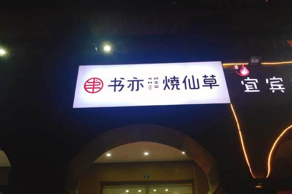 书亦烧仙草-1.JPG