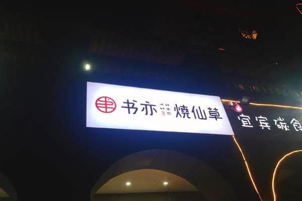 书亦烧仙草-2.JPG