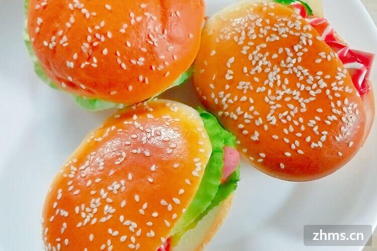 加盟号号汉堡加盟费多少钱