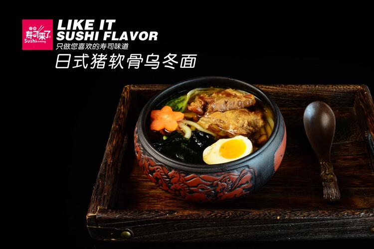 小米寿司来了加盟流程.jpg