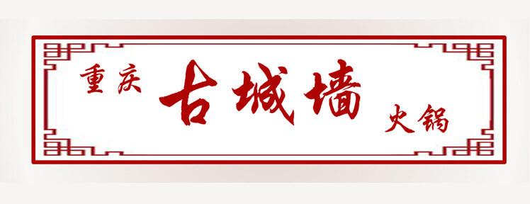 重庆古城墙火锅