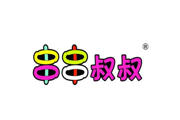 串串叔叔麻辣烫