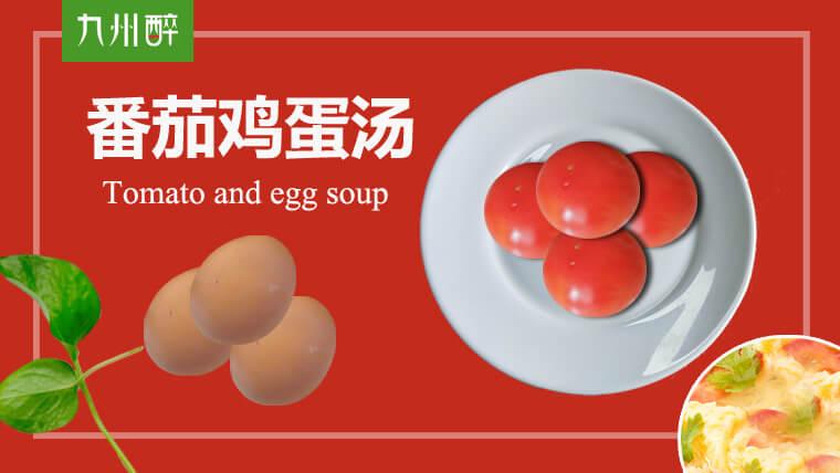 简单易上手,好吃的番茄鸡蛋汤的做法