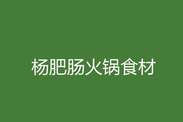 杨肥肠火锅食材超市