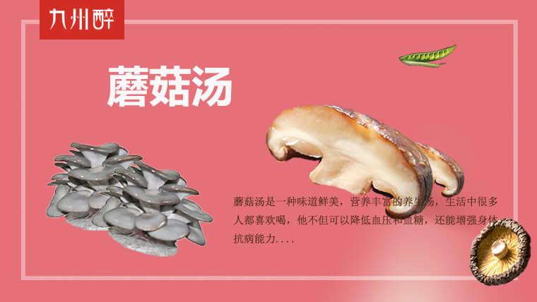 人见人爱的蘑菇汤的做法,想吃就自己动手做吧!