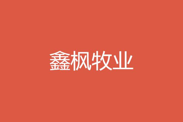 鑫枫牧业火锅食材超市
