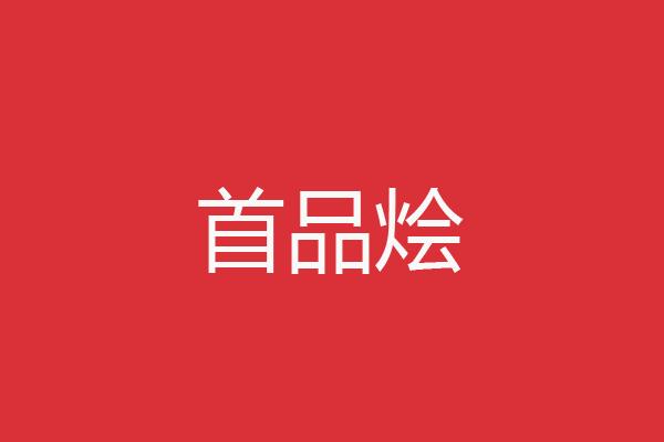 首品烩火锅烧烤食材超市