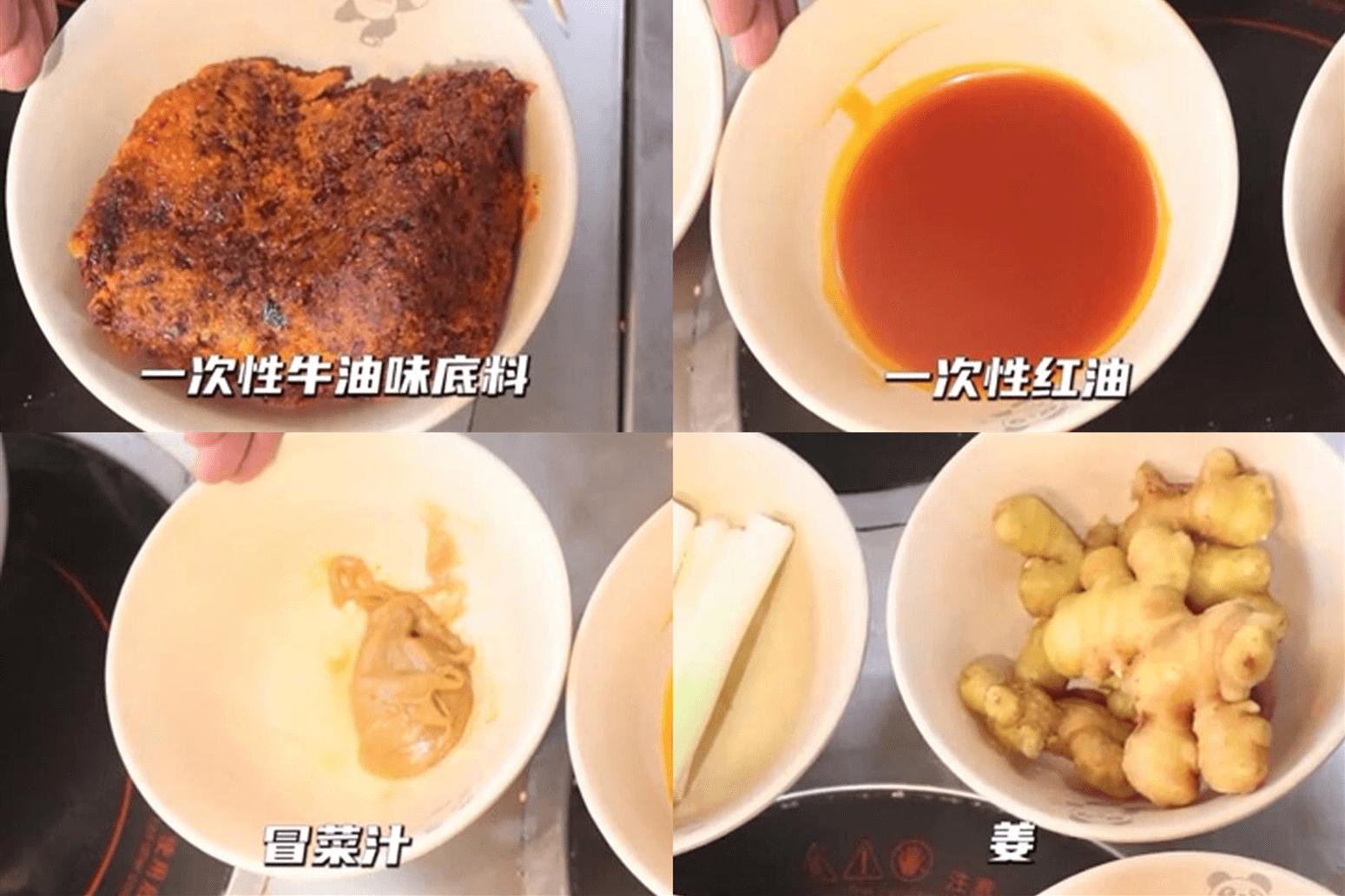 正宗的牛油味冒菜,试了才知道有多好吃!第一步