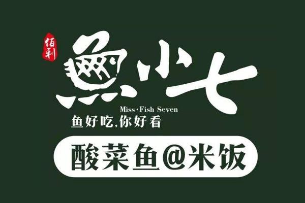 鱼小七酸菜鱼