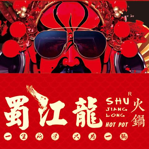 四川蜀江龍餐飲管理有限公司