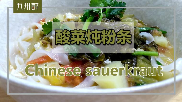 家常酸菜炖粉条的做法是什么
