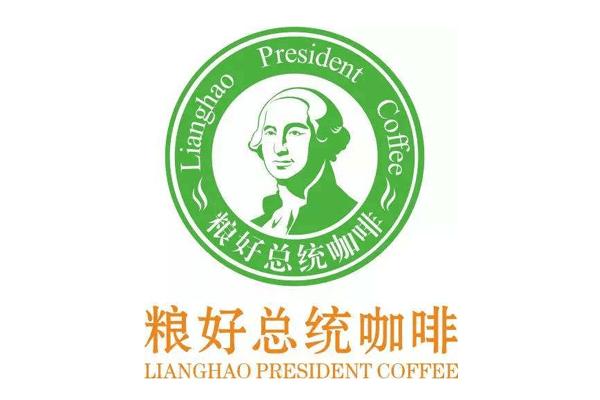 粮好总统咖啡