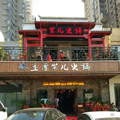 重庆崽儿火锅图5