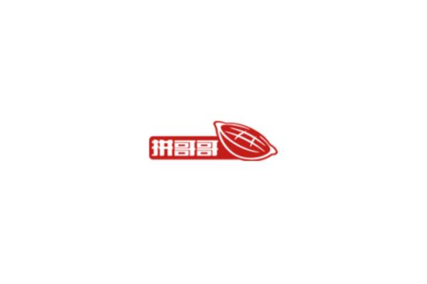 拼哥哥新版市井火锅