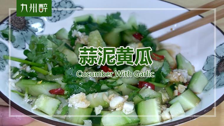 适合夏日食用的蒜泥黄瓜怎么做
