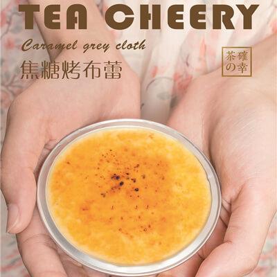 茶确幸奶茶图9