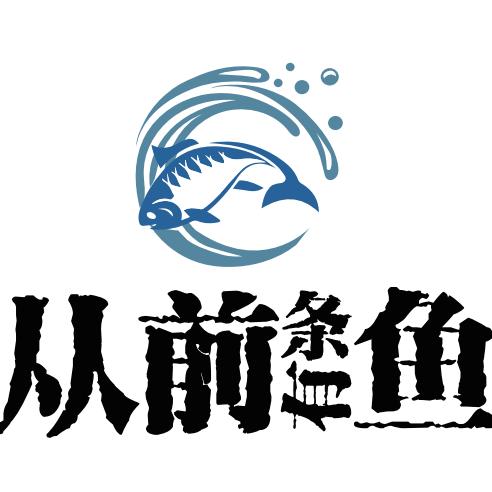 宁波从前有条鱼餐饮管理有限公司